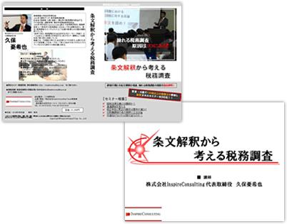 DVD「条文解釈から考える税務調査」