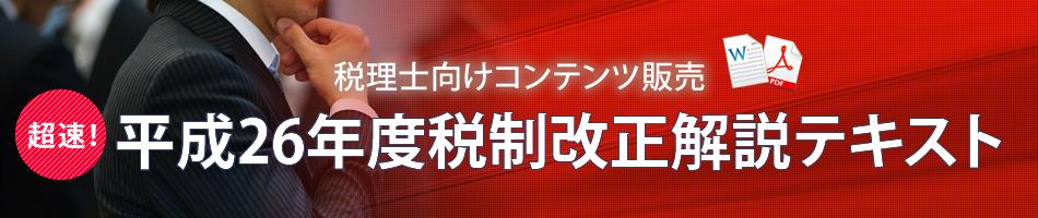 【販売終了】超速! 平成26年度税制改正解説テキスト
