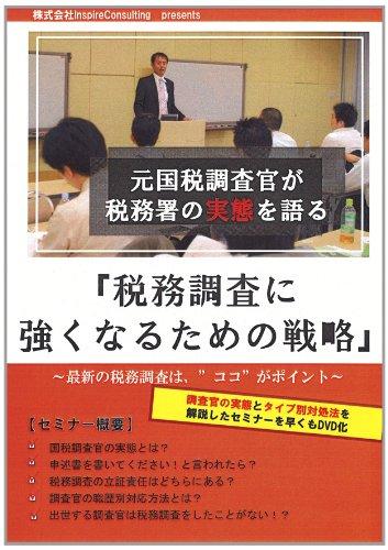 税務調査に強くなるための戦略 第1章~3章