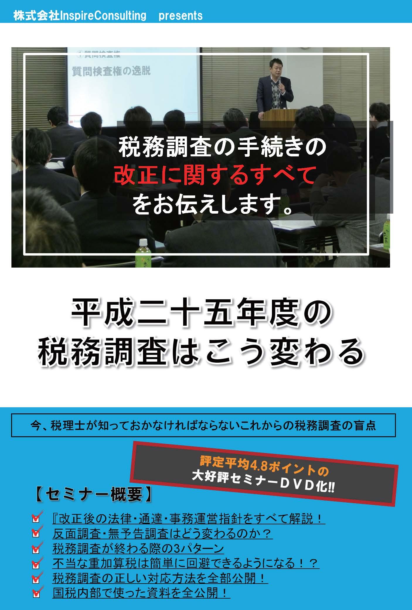 『平成25年度の税務調査はこう変わる!!』