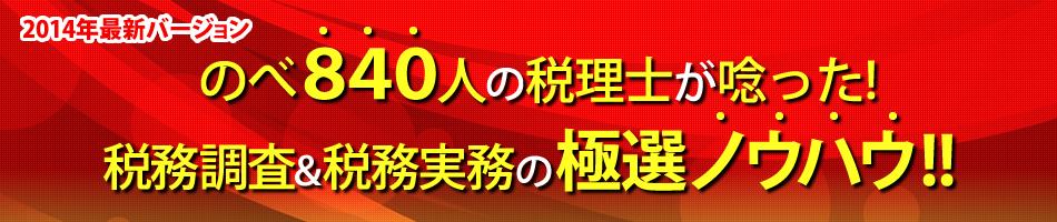 【大阪開催】のべ840人の税理士が唸った税務調査&税務実務の極選ノウハウ