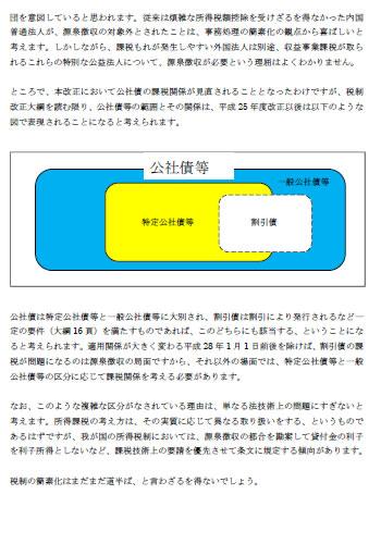 税制改正テキスト サンプル1