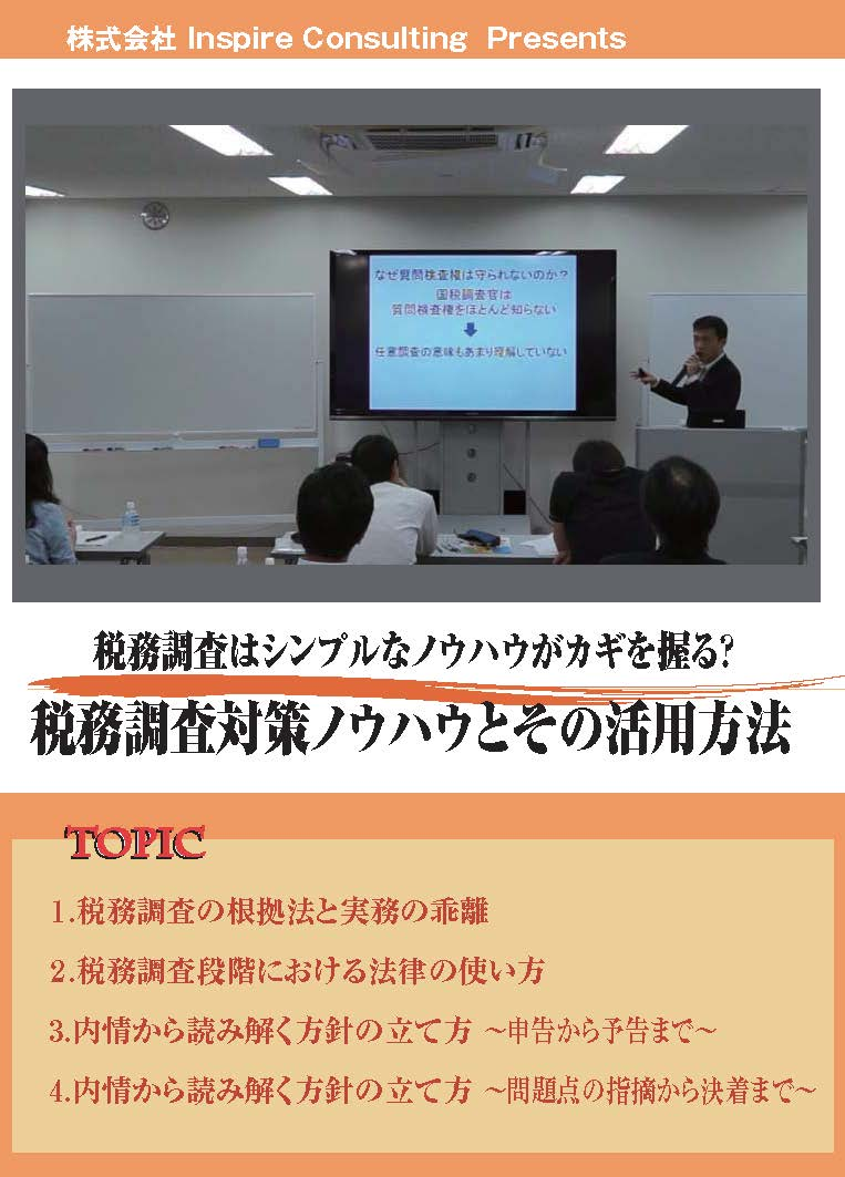 税務調査対策ノウハウとその活用方法DVD
