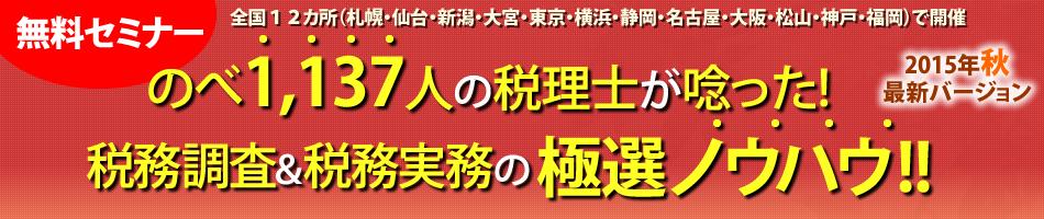【大宮】のべ1,137人の税理士が唸った税務調査&税務実務の極選ノウハウ