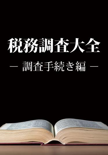 税務調査大全(調査手続き編)