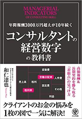 年間報酬3000万円超えが10年続くコンサルタントの経営数字の教科書