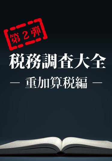 税務調査大全(重加算税編)
