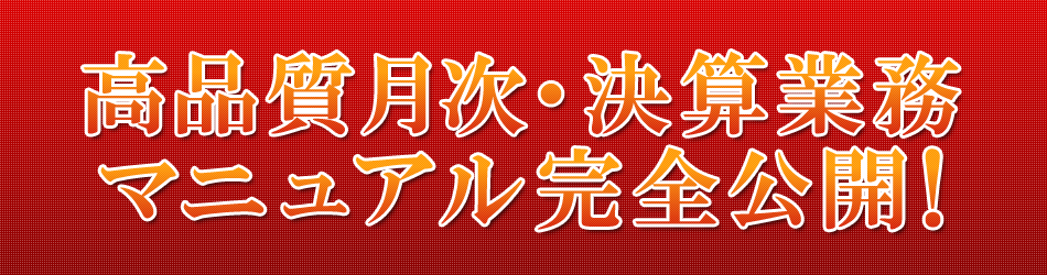 高品質月次・決算業務マニュアル完全公開!