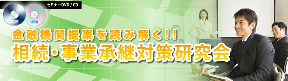 相続・事業承継対策研究会セミナーDVD