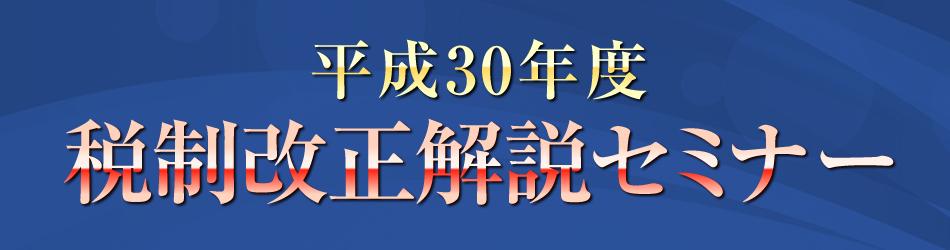 平成30年度税制改正解説セミナー