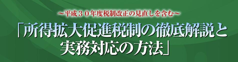【東京】所得拡大促進税制の徹底解説と実務対応の方法セミナー