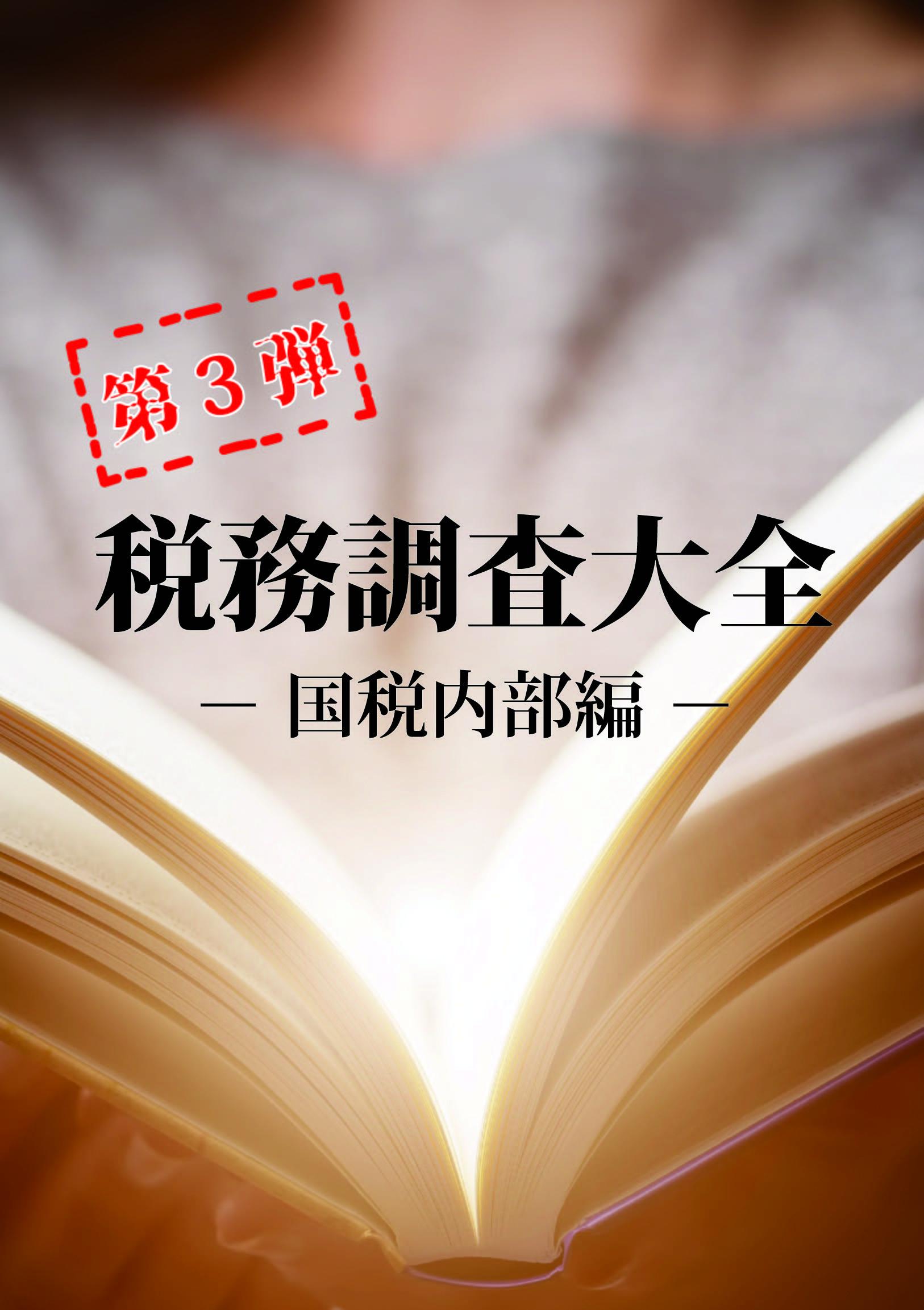 税務調査大全 ~国税内部編~