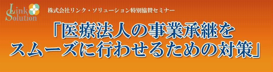 【東京】医療法人の事業承継をスムーズに行わせるための対策セミナー
