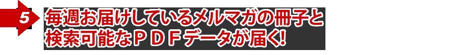 ⑤毎週お届けしているメルマガの冊子とデータ検索可能なPDFが届く!