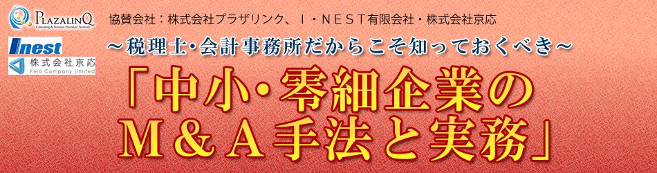 【大阪】中小・零細企業のM&A手法と実務セミナー