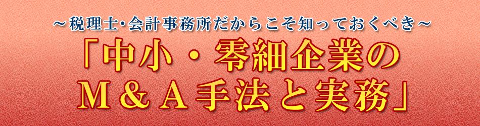 【東京】中小・零細企業のM&A手法と実務セミナー