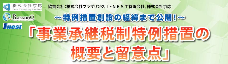 【京都】事業承継税制特例措置の概要と留意点セミナー
