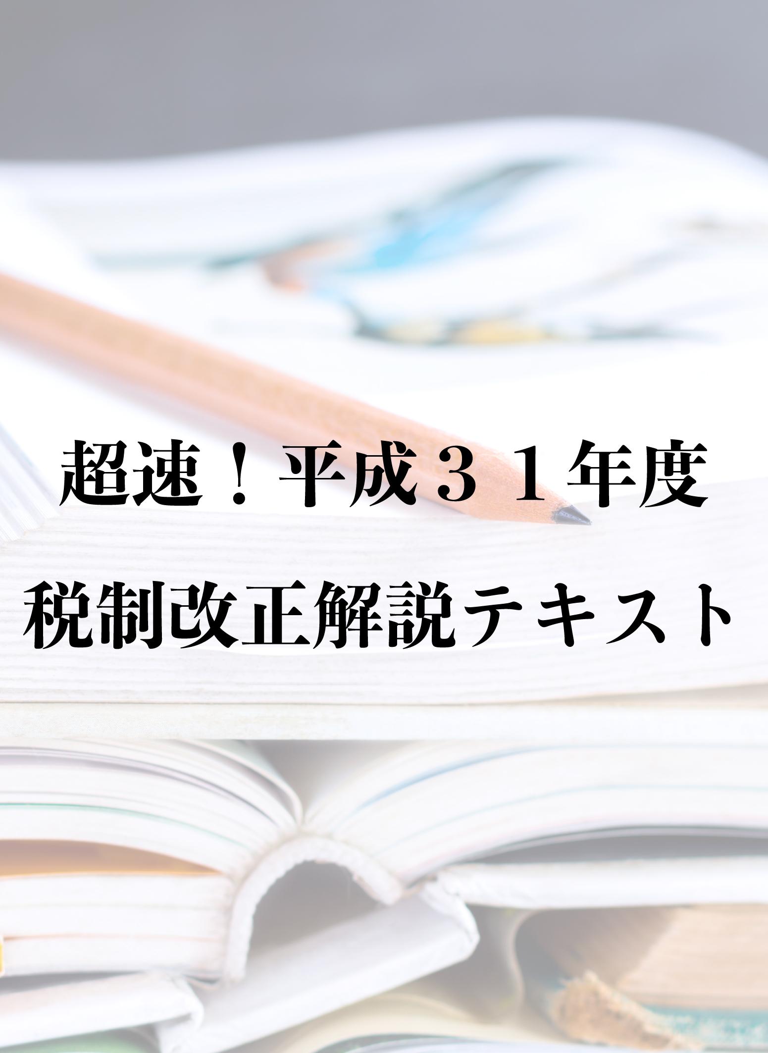 超速!平成31年度税制改正解説テキスト