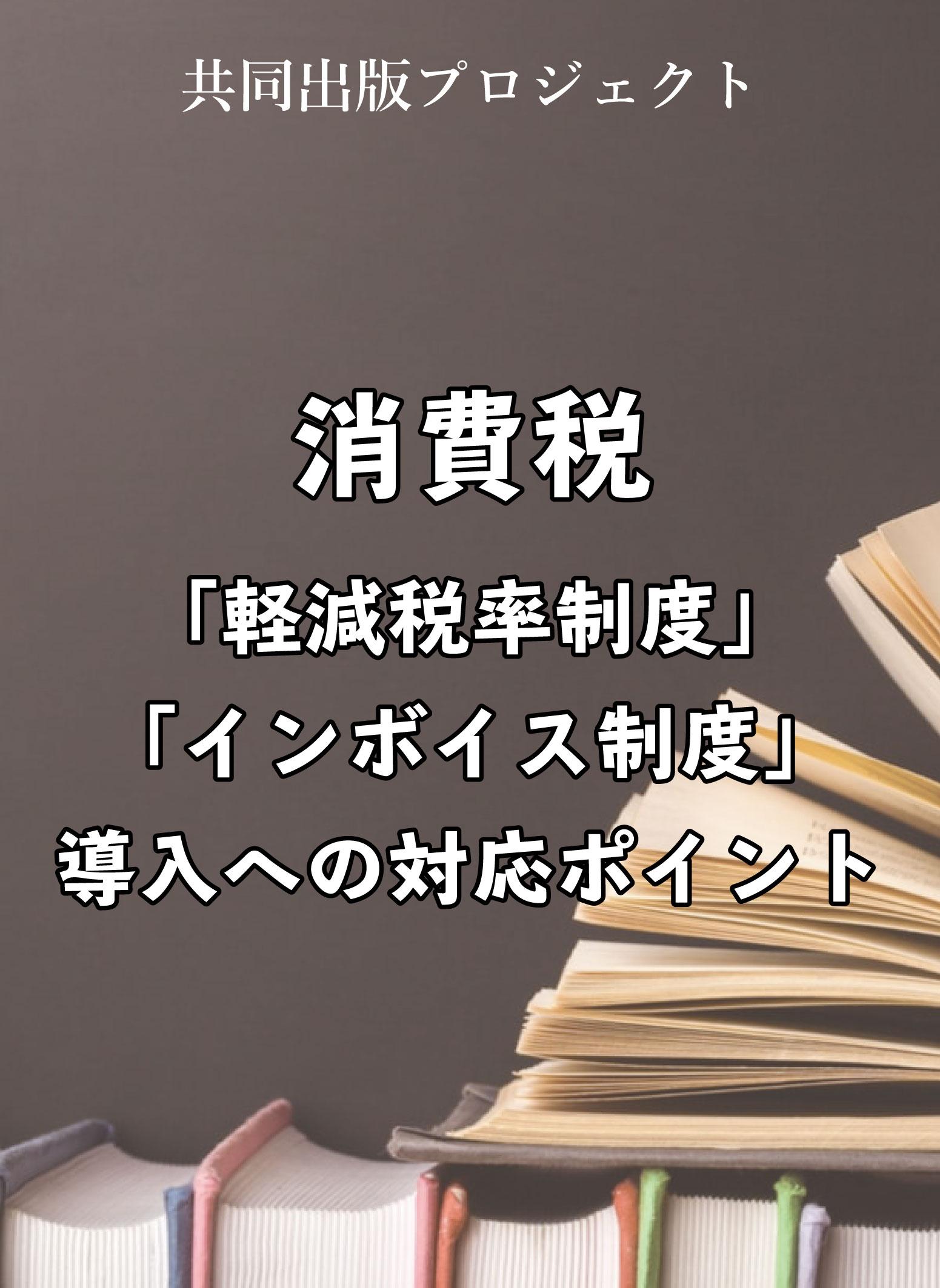 【募集終了】出版プロジェクト【春】消費税