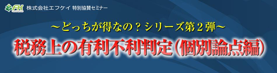 【名古屋】税務上の有利不利判定(個別論点編)セミナー