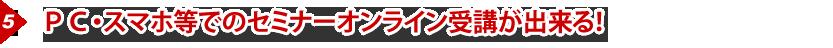 PC・スマホ等でのセミナーオンライン受講が出来る!