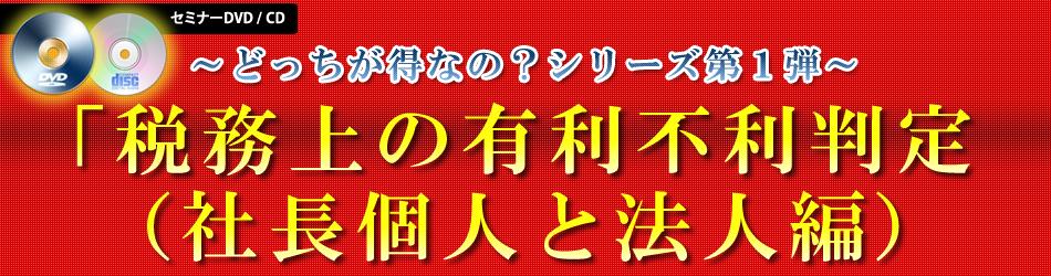 税務上の有利不利判定(社長個人と法人編)DVD