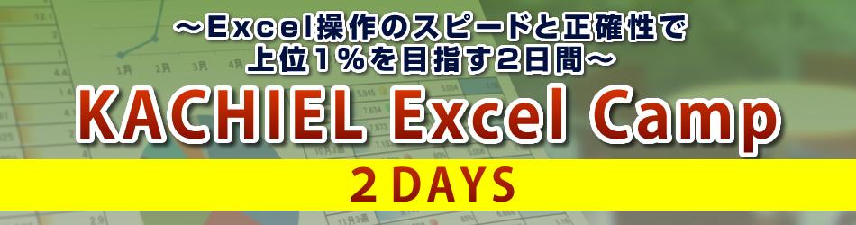 KACHIEL ExcelCamp 2days