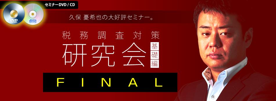 税務調査対策研究会 ~FINAL~DVD
