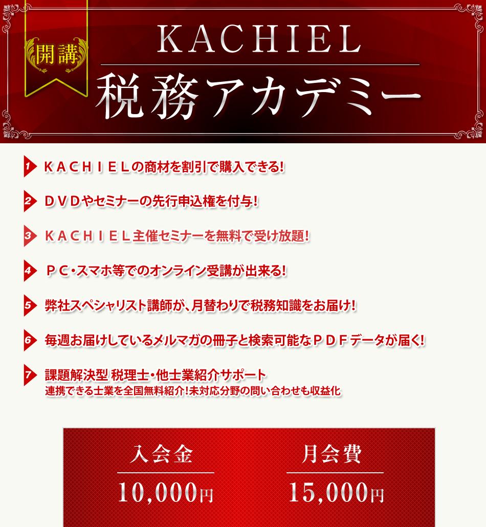 KACHIEL 税務アカデミー