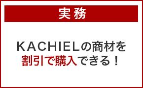 KACHIELの商材を割引で購入できる!