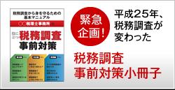 税務調査事前対策小冊子