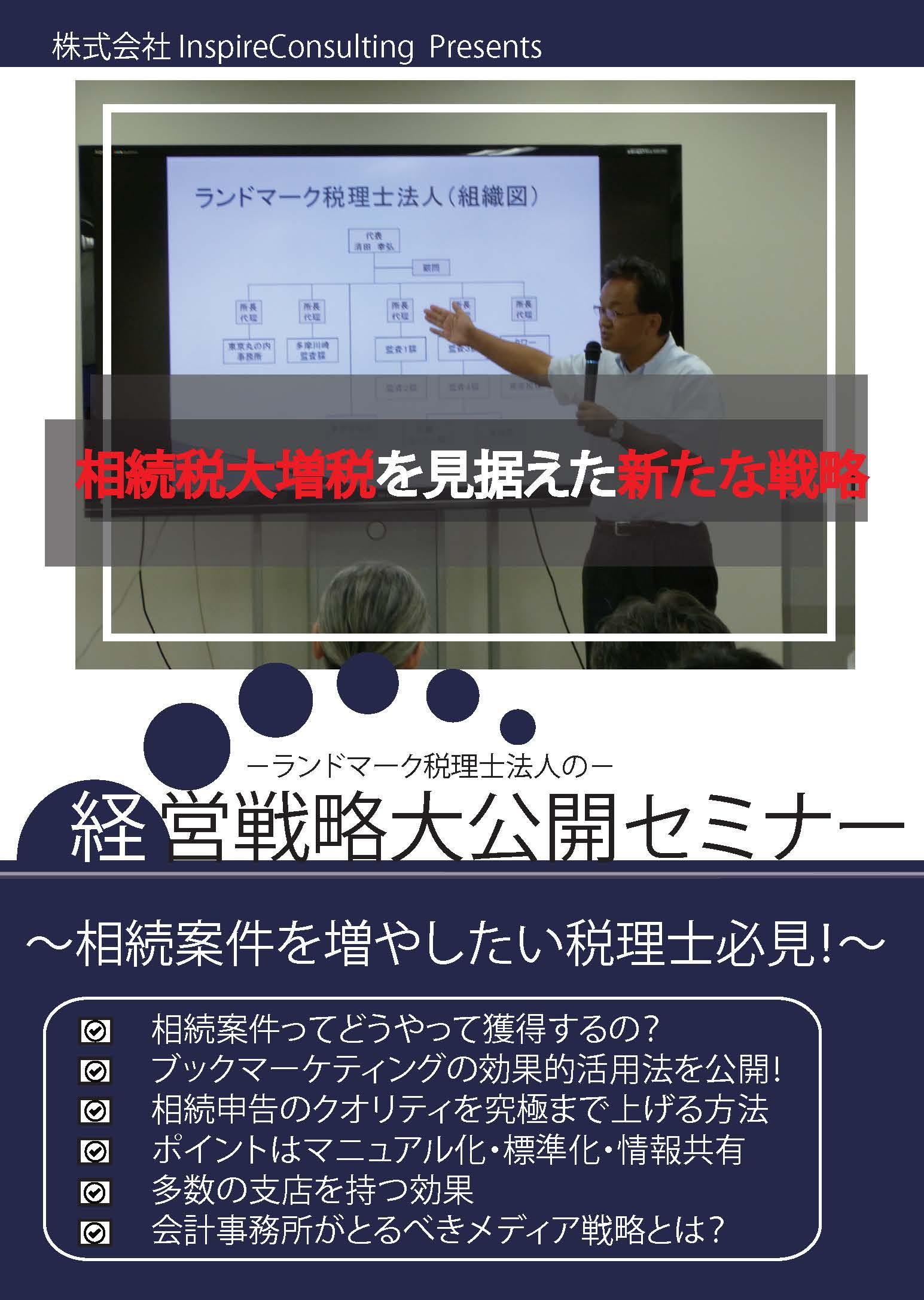 【販売終了】ランドマーク税理士法人の 経営戦略大公開