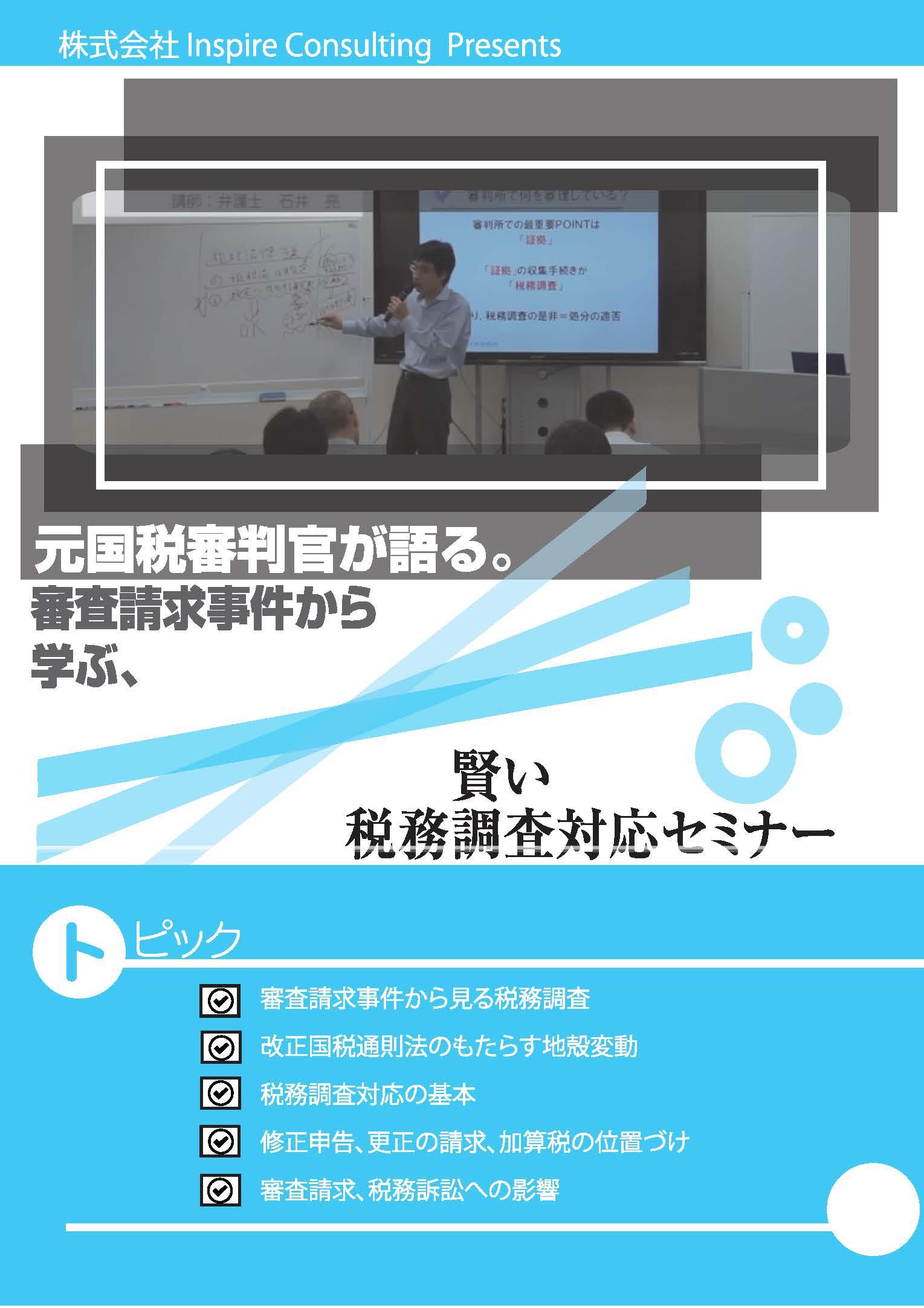 【販売終了】審査請求事件から学ぶ、賢い税務調査対応