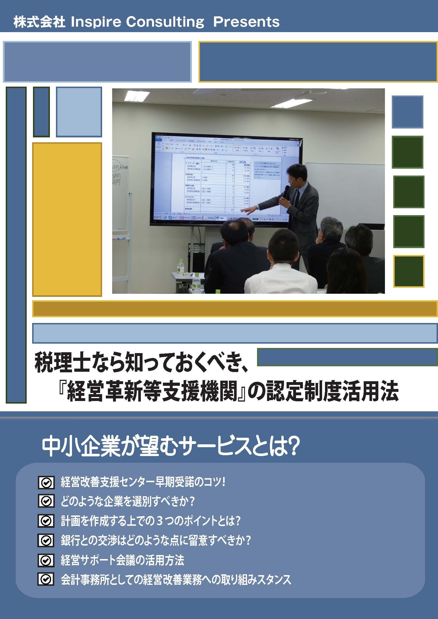 【販売終了】『経営革新等支援機関』 の認定制度活用法