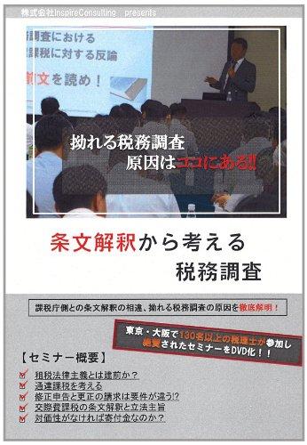 【販売終了】条文解釈から考える 税務調査