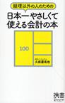 経理以外の人のための「日本一やさしくて使える会計の本」