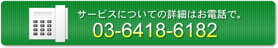 サービスの詳細、お問い合わせはお電話にて