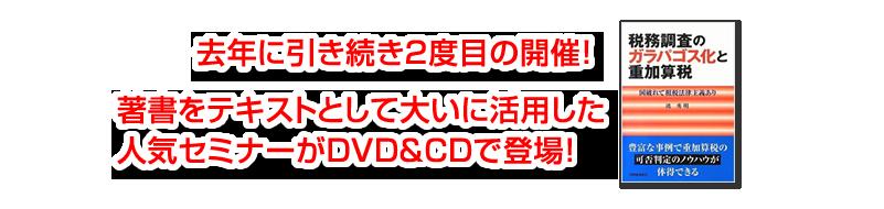 人気セミナーがDVD&CDで登場