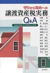 守りから攻めへの譲渡資産実務Q&A