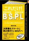B/SとP/L