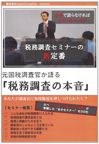 【販売終了】税務調査の本音