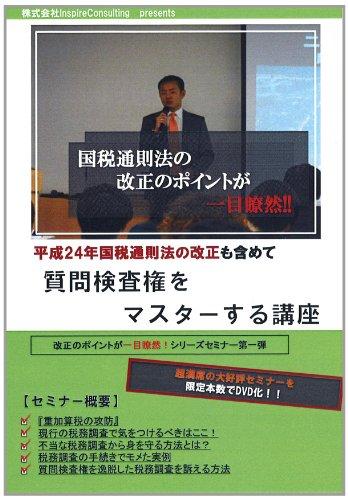 【販売終了】質問検査権をマスターする講座