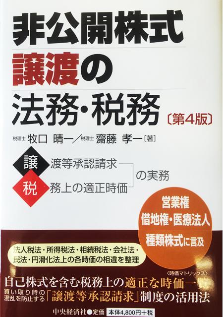 非公開株式譲渡の法務・税務〔 第4版〕 プレゼント!