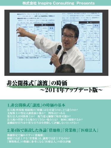 【販売終了】非公開株式「譲渡」の時価 ~2014年アップデート版~