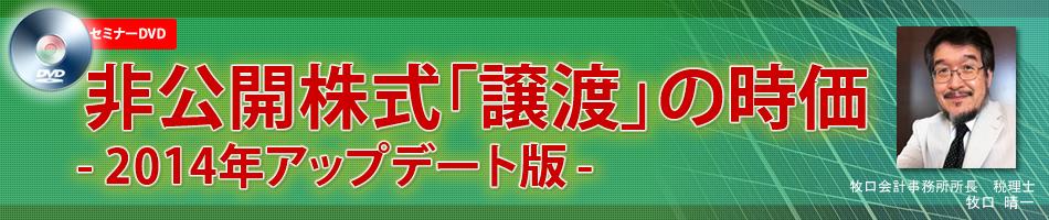 非公開株式「譲渡」の時価 ~2014年アップデート版~