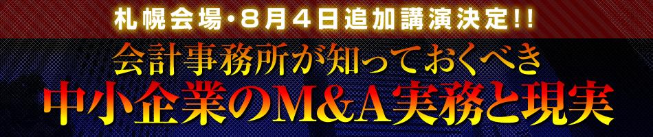 M&Aセミナー 札幌