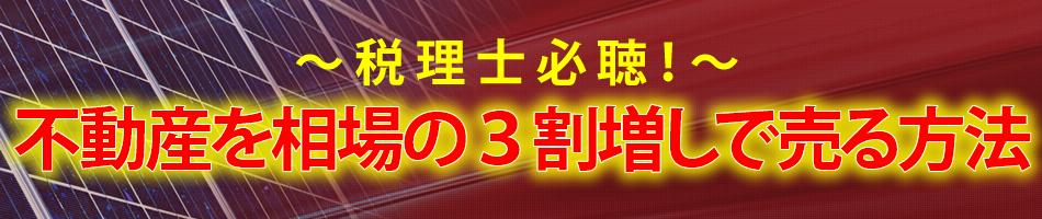 不動産を相場の3割増しで売る方法 東京
