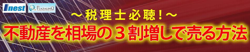 不動産を相場の3割増しで売る方法 大阪