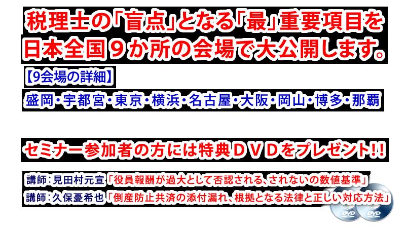税理士の「盲点」となる「最」重要項目を日本全国9か所の会場で大公開します