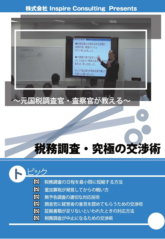 【販売終了】税務調査・究極の交渉術セミナーDVD
